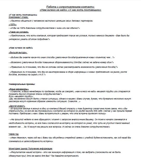 http://www.b2bbasis.ru/ru/online/copyscript/images/ns2.jpg